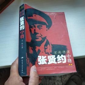 百战将星张贤约中将  实物拍图  书口有盖章    内页干净