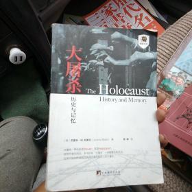 大屠杀——历史与记忆