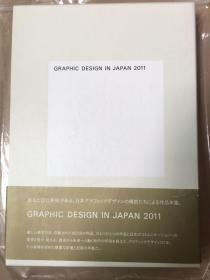 Graphic Design in Japan 2011 / JAGDA 年鉴 2011 / 日本平面设计年鉴  Tokyo TDC年鉴  ADC 年鉴  会员作品