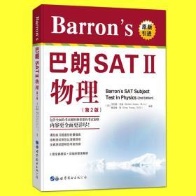 正版新书Barron's 巴朗SAT II 物理 巴朗sat2物理 第2版 测试试题书 全真模拟 答案解析练习详解 sat2考试巴郎物理真题 原版引进