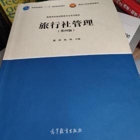 旅行社管理(第4版)
