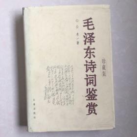 毛泽东诗词鉴赏 珍藏版