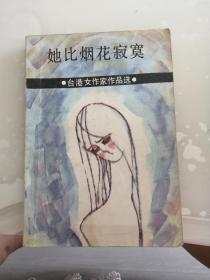 她比烟花寂寞 台港女作家作品选
