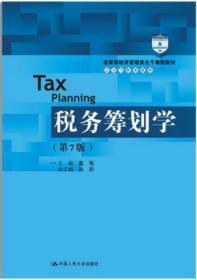 税务筹划学(第7版)