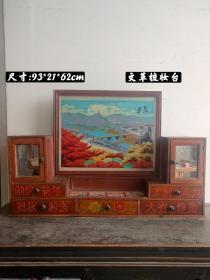 文革梳妆台,纯手绘,红色收藏