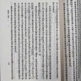 台湾商务版  儿岛献吉郎 著;孙俍工 译《中國文學通論》(锁线胶订)