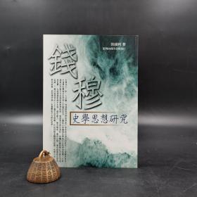 台湾商务版  徐国利《钱穆史学思想研究》