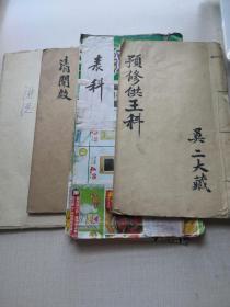 道教手抄科仪原本一套18本,江苏无锡地区道教手抄原本,手抄秘本,