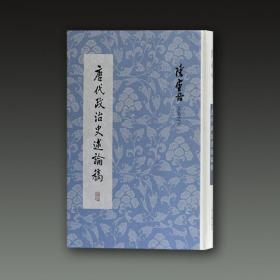 唐代政治史述论稿(陈寅恪文集 32开精装排印本 全一册)