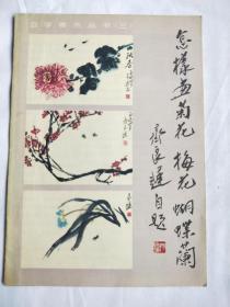 《怎样画菊花梅花蝴蝶兰》自学美术丛书三