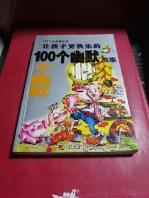 让孩子更快乐的100个幽默故事
