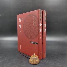 台湾商务版  房玄龄 等撰《百衲本廿四史(新版):晉書》(精装全2册)