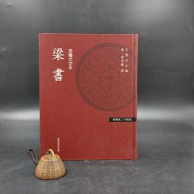 台湾商务版  姚思廉 撰《百衲本廿四史(新版):梁書》(精装)