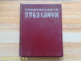 苏联最高苏维埃主席团主席 伏罗希洛夫访问中国