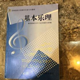 全国高校音乐教育专业大专教材:基本乐理
