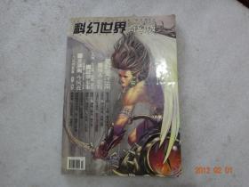 科幻世界(奇幻版)2004年2月下半月版【055】