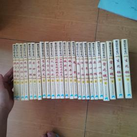 柳残阳作品全集 全136 册{42本合售}如图