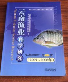 云南渔业科学研究