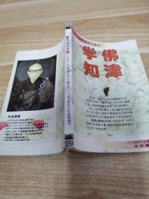 《学佛知津(圣严法师佛学文集选)》新e6