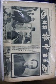申报图画特刊(71-74,76-80号)