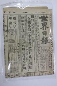 世界日报(1947年9月30日)