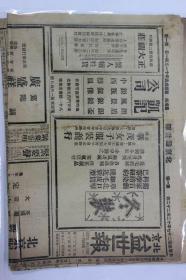 益世报(1938年12月22日)