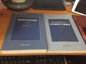 数字电子技术基础(第六版)+学习辅导与习题解答(2本合售)