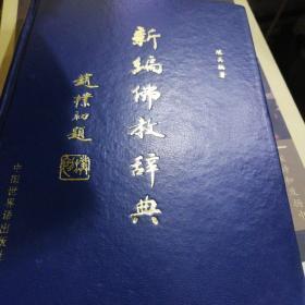 新编佛教辞典