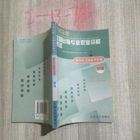 2002年全国出版专业职业资格考试辅导练习和参考答案.初级