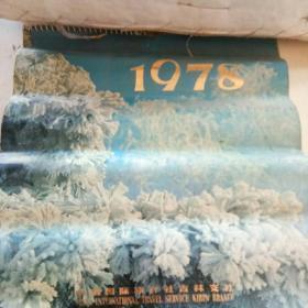 1978年挂历