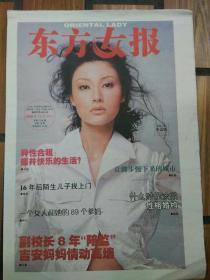 东方女报2008年11月14日(8开十六版) 省妇联集中学习中国妇女十大精神; 米歇尔.奥巴马――第二个希拉里;