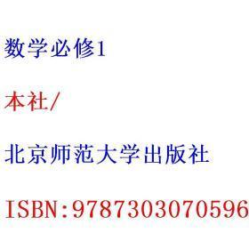 数学1(必修)