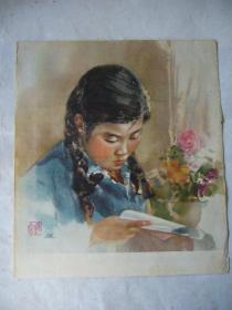 维克先生水彩人物画 印刷品 约24开大小