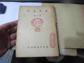 十元钱民国书专卖315-1        《读书指导》第三辑, 严重缺页,品相差