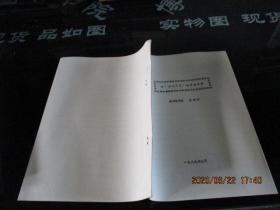 """析""""估计不足""""的思想根源   油印 10页   52-5号柜"""
