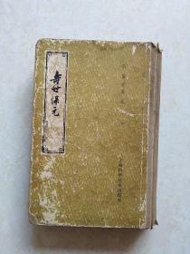 《 寿世保元》1959年一版1963年7印 请看详细描述
