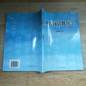 现代汉语修辞学【实物拍图】签赠本