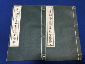 一九五七年四川人民出版社据渭南严氏本重刷《说文声类》两册全