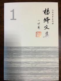 《杨绛文集》 平装八册全 一版一印 私藏本 包邮