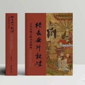 从长安到敦煌 古代丝绸之路书法图典(8开精装 全一册)(9月初发货)