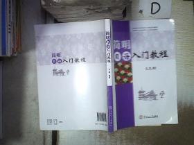 简明日语入门教程