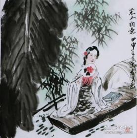 名家冯远写意人物国画字画纯手绘