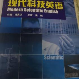 现代科技英语