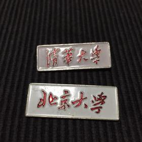 清华北大旧校徽 两枚 清华编号7807300 北大编号9657