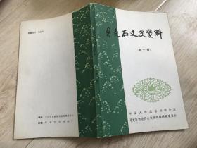 牙克石文史资料(第一辑)