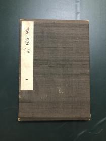 日本回流老册页一本   29号