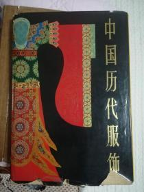 中国历代服饰(8开精装全彩铜版纸精印...800幅图,15万字),,.极精美,有几公斤重!