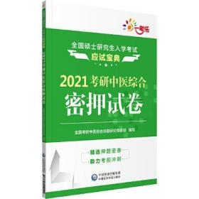 2021考研中医综合密押试卷/全国硕士研究生入学考试应试宝典