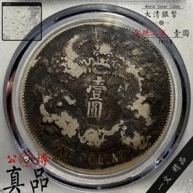 公博评级币 大清银币宣统三年龙洋银元壹圆七钱二分宣三钱币真66