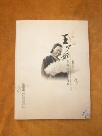 王少舫黄梅戏唱腔选集(内附CD)